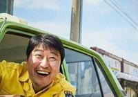 宋康昊新片 《出租車司機》擊敗《軍艦島》奪票房冠軍