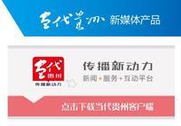孫志剛辭去貴州省省長職務