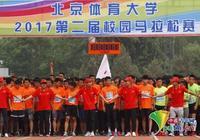 """北京體育大學第二屆""""五四""""校園馬拉松賽成功舉辦"""