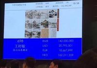 """""""任性哥""""劉益謙再出手 1.63億拿下清代神品冊頁"""