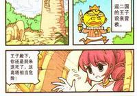 星太奇和奮豆變身為王子,去就被怪獸困住的公主 公主卻嫌棄奮豆!搞笑漫畫之星太奇