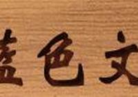 「總第251期」區高院副院長林玉棠率調研小組前往蒼梧縣法院指導新縣城建設工作