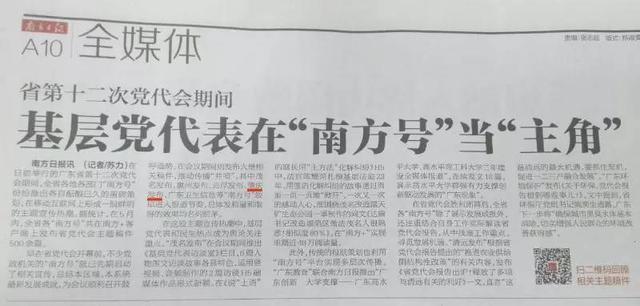 肇慶發佈又火了!連南方日報都點名表揚,這次又是因為什麼?