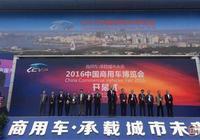 要買商用車的朋友注意,2017中國商用車博覽會即將開幕