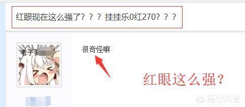 "DNF零紅字,蛇皮附魔的紅眼修煉場270E,玩家認為""正常"",你覺得呢?"