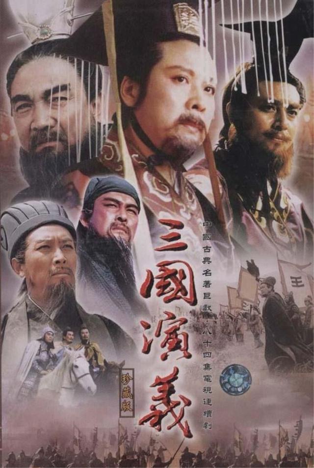 94版電視劇《三國演義》,為何沒有在湖北的三國古戰場遺址拍攝?