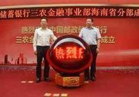 中國郵政儲蓄銀行三農金融事業部海南省分部揭牌成立