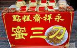 除了蜜三刀,青州古城的傳統名吃竟然還有這麼多!