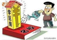 北京學區房