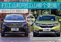 「鬥show場」撼動先來者地位不易 起亞KX5對比本田CR-V