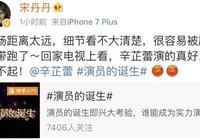 舒暢和辛芷蕾的PK引粉絲開撕,評委宋丹丹向辛芷蕾道歉