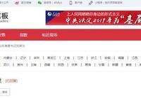 關於鉅野新農村建設,山東省委書記信箱回覆了!