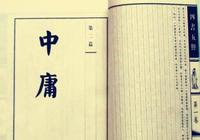 《中庸》20章學習體會