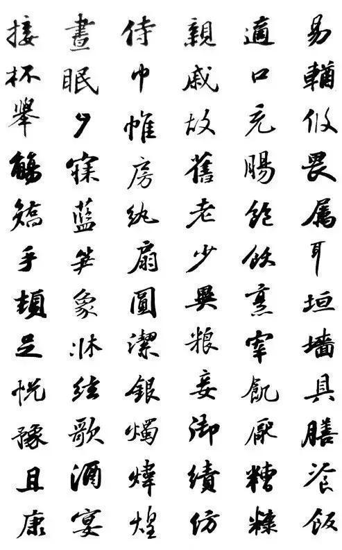 集蘇軾行書《千字文》,愛蘇字的人有福了!