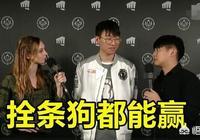 Ning接受採訪被問IG為什麼這麼強,ning回答只要他們四個在,野區拴條狗都能贏,你如何評價?