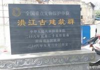 懷化洪江古建築群