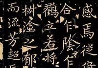 姜夔:平正的楷書太俗