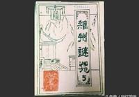 《每日一謎刊》1987年浙江湖州長興《雉州謎苑》