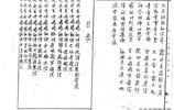 民間舊書抄本《九天玄女娘娘道法祕錄》