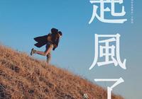 為什麼吳青峰版的《起風了》這麼火?