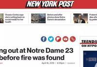 """巴黎聖母院起火前""""驚人細節""""曝光!故宮也趕緊開會了"""