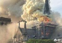 巴黎聖母院燒了,很多明星都關注,你怎麼看?