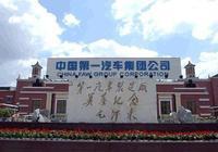 """中國一汽:""""共和國長子""""重病難治?"""