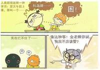 """阿衰漫畫:衰奶""""睡神附體""""捧紅小衰?老金""""扁擔槓鈴""""帶妹逃荒"""