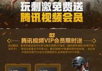 騰訊視頻VIP,月卡免費領。
