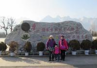 廣州夫妻冬季華山一日遊,帶父母帶孩子,攻略費用全分享