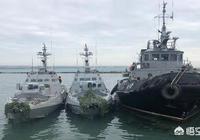 俄羅斯軍艦向烏克蘭開火,烏克蘭敢還擊嗎?北約會不會幫助烏克蘭?