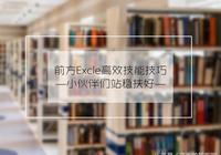 如何快速有效地提高 Excel 技能水平?