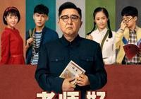 萬眾期待豆瓣6.9于謙主演師生情,國產劇情片《老師好》