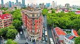 百年老路故居群落閃爍人文魅力 最標誌性的建築還是武康大樓