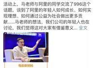 馬雲說,年輕時不996你什麼時候可以?劉強東:我還能8116+8
