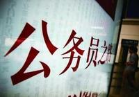 報喜!有夢不覺人生寒:三年終於考上了公務員!