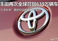 """豐田再次全球召回639萬輛車:""""亡羊補牢""""是要把好品控的第一關"""