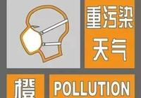 應對空氣重汙染橙色預警,我們在行動!