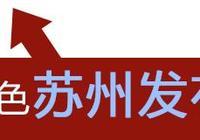 徹底火了!官方發佈的這30個地方,將在今年成為蘇州的焦點!