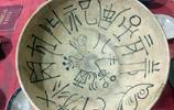 山西發現一個奇特的碗 上面的字不認識 有人說是祭祀符號 你說呢