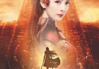 《扶搖皇后》男主終於確定了,不是張若昀不是趙又廷而是他,網友評論扎心?