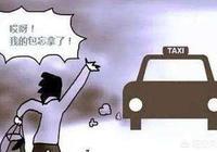 身份證落在滴滴出租車裡,司機送還時,要求支付費用合理嗎?該怎麼辦?