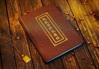 從佛教《地藏經》中,正確的認識因果,感受一下佛祖,釋迦牟尼的良苦用心!