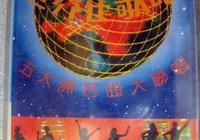 (YY)老磁帶《沈小岑「世界在歌唱-五大洲名曲大聯唱」》1986年
