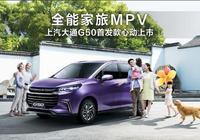 MPV市場迎來變數,定製+豪華內飾的上汽大通G50,價格不到十萬