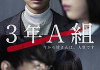 菅田將暉出演新劇,《3年A班》全員學生是罪犯