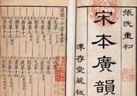 涼州文化 | 涼州張姓述略