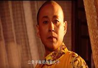 史上最不幸的皇太子-愛新覺羅.胤礽