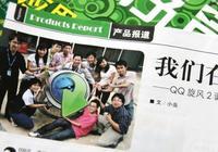 logofree帶你回顧QQ旋風品牌升級