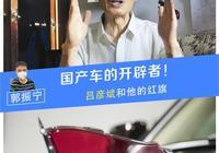國產車的開闢者!呂彥斌和他的紅旗